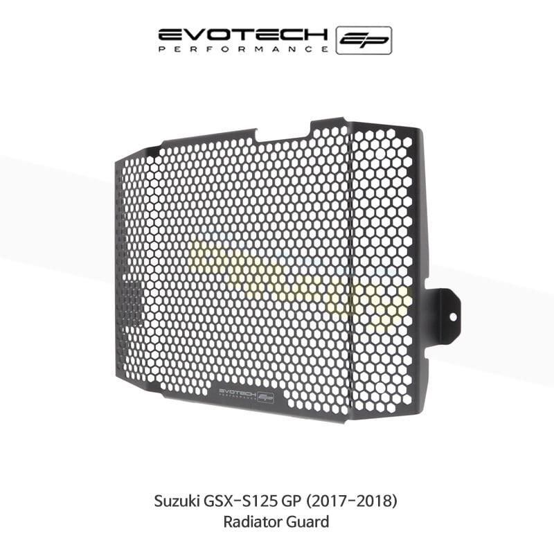 에보텍 SUZUKI 스즈키 GSXS125 GP 라지에다가드 2017-2018 PRN013847-05