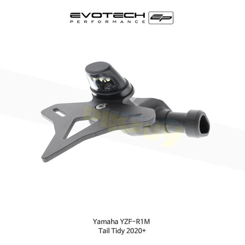 에보텍 YAMAHA 야마하 YZF R1M 번호판휀다리스킷 2020+ PRN012265-03
