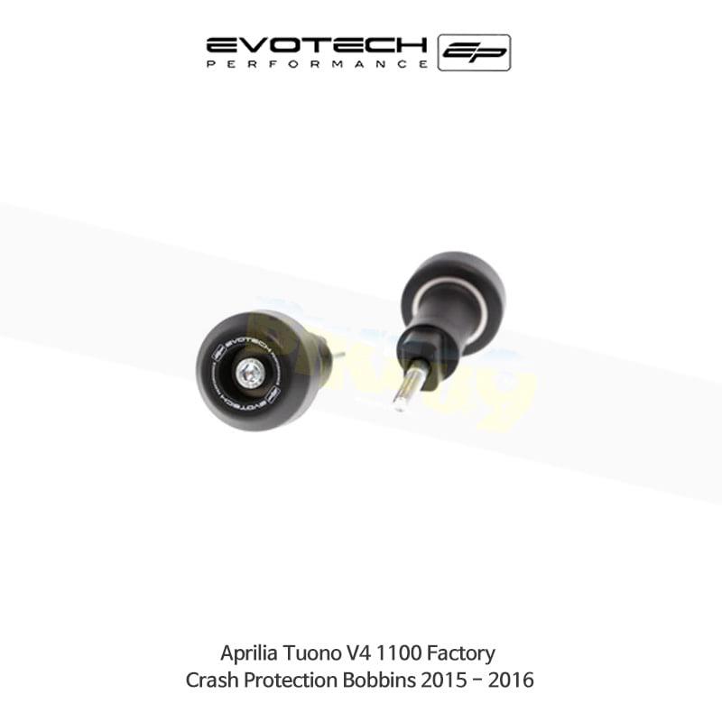 에보텍 APRILIA 아프릴리아 투오노 V4 1100 Factory 프레임슬라이더 2015-2016 PRN012448-04