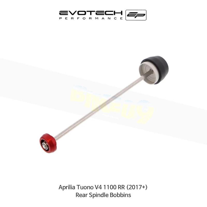 에보텍 APRILIA 아프릴리아 투오노 V4 1100 RR 리어 프레임슬라이더 2017+ PRN012434-11