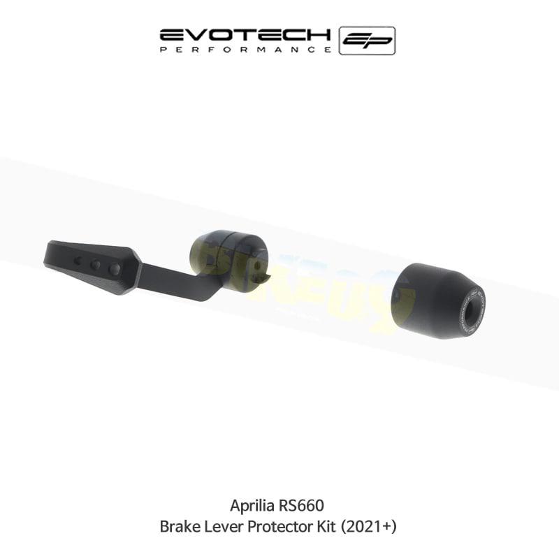 에보텍 APRILIA 아프릴리아 RS660 브레이크레버 보호킷 2021+ PRN015263-015266-015277-01