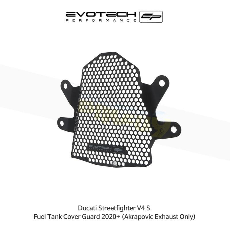 에보텍 DUCATI 두카티 스트리트파이터 V4S 연료탱크커버가드 (아크라포빅 머플러용) 2020+ PRN015038-02