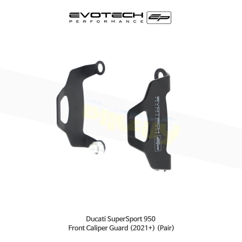 에보텍 DUCATI 두카티 슈퍼스포츠950 프론트캘리퍼가드 2021+ (Pair) PRN012829-74