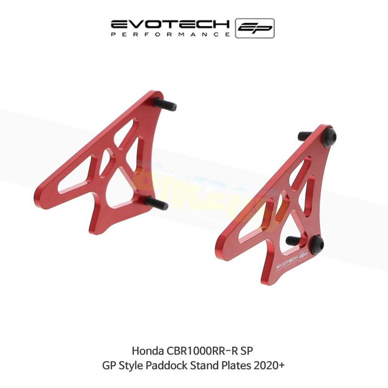 에보텍 HONDA 혼다 CBR1000RR-R SP GP스타일 프레임슬라이더플레이트 2020+ PRN014806-02