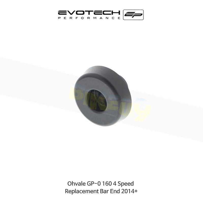 에보텍 OHVALE GP-0 160 4 Speed 교체용 핸들바엔드 2014+ PRN015054-02