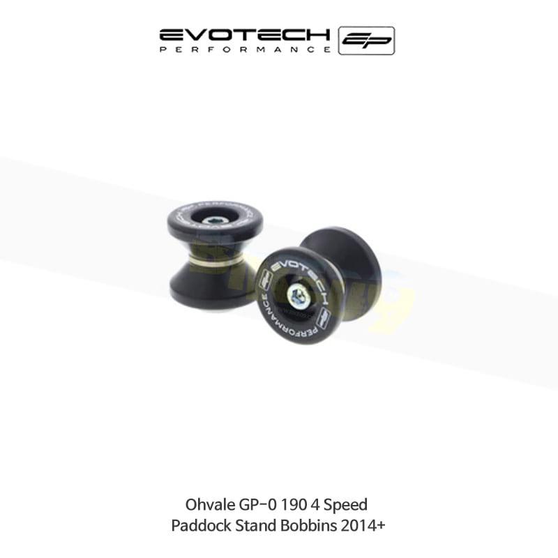 에보텍 OHVALE GP-0 190 4 Speed 프레임슬라이더 2014+ PRN012592-16