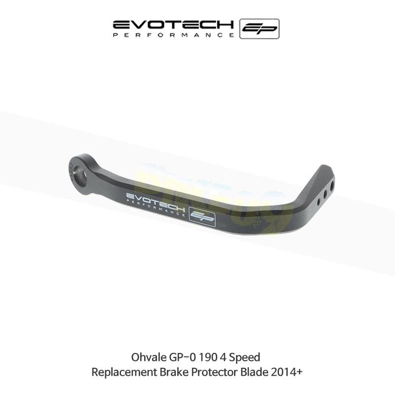 에보텍 OHVALE GP-0 190 4 Speed 교체용 브레이크 프로텍터 블레이드 2014+ PRN015053-R-03