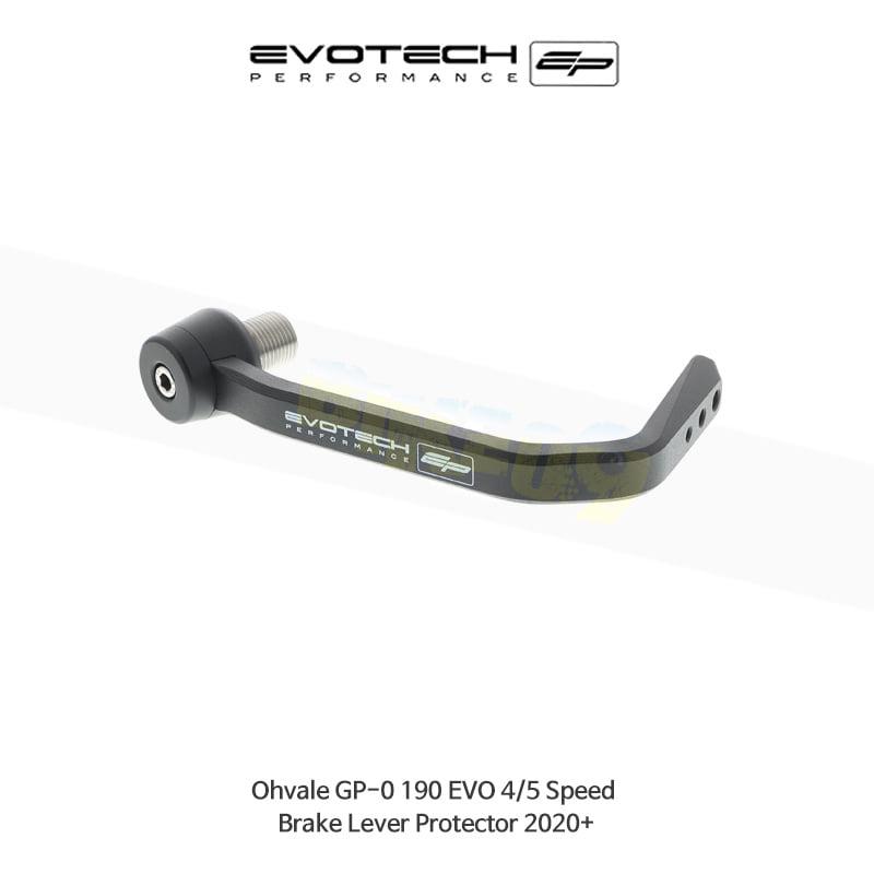 에보텍 OHVALE GP-0 190 EVO 4/5 Speed 브레이크레버 프로텍터 2020+ PRN014236-014396-015053-R-015054-04