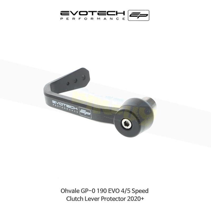에보텍 OHVALE GP-0 190 EVO 4/5 Speed 클러치레버 프로텍터 2020+ PRN014236-014396-015053-L-015054-04