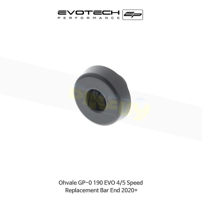 에보텍 OHVALE GP-0 190 EVO 4/5 Speed 교체용 핸들바엔드 2020+ PRN015054-04