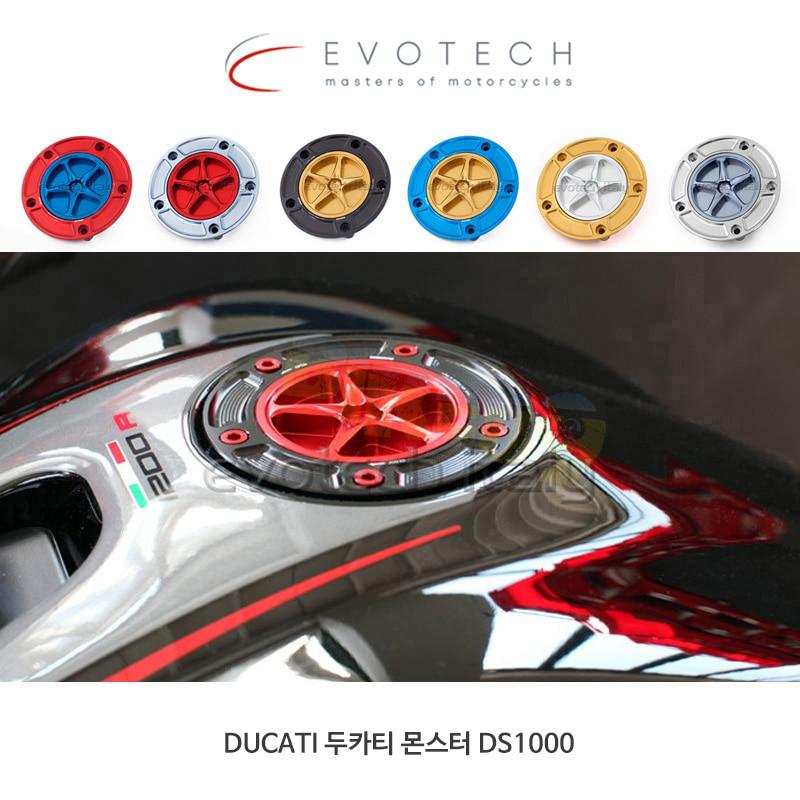 에보텍 DUCATI 두카티 몬스터 DS1000 연료캡