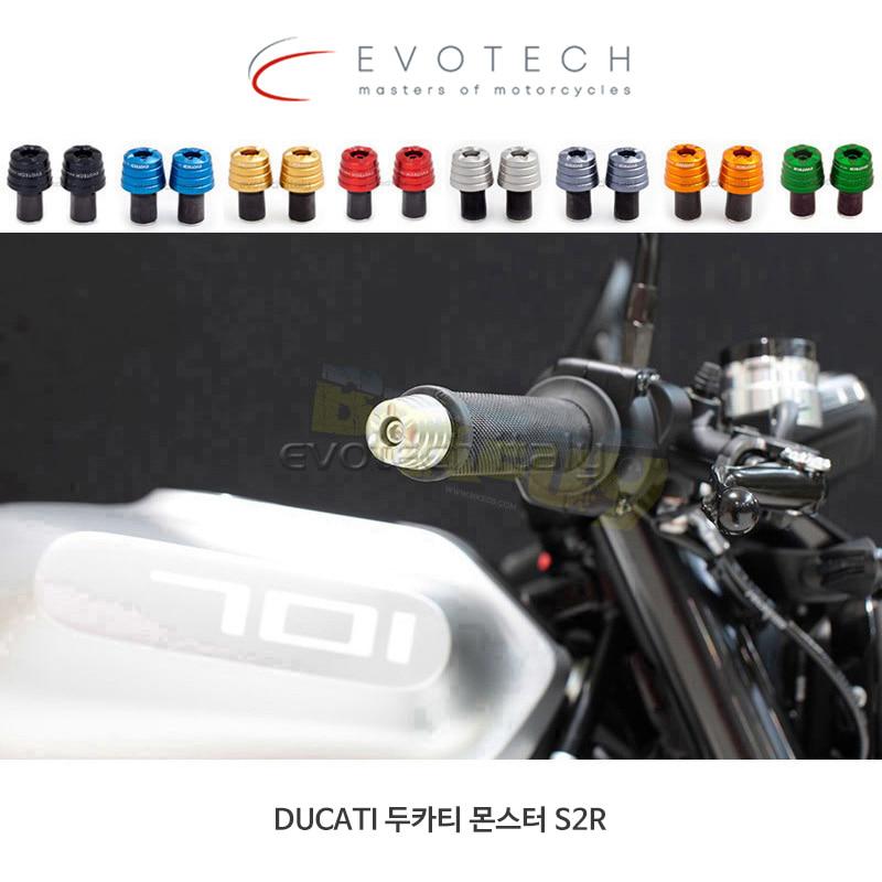 에보텍 DUCATI 두카티 몬스터 S2R (05-08) 범용/멀티브랜드 바엔드