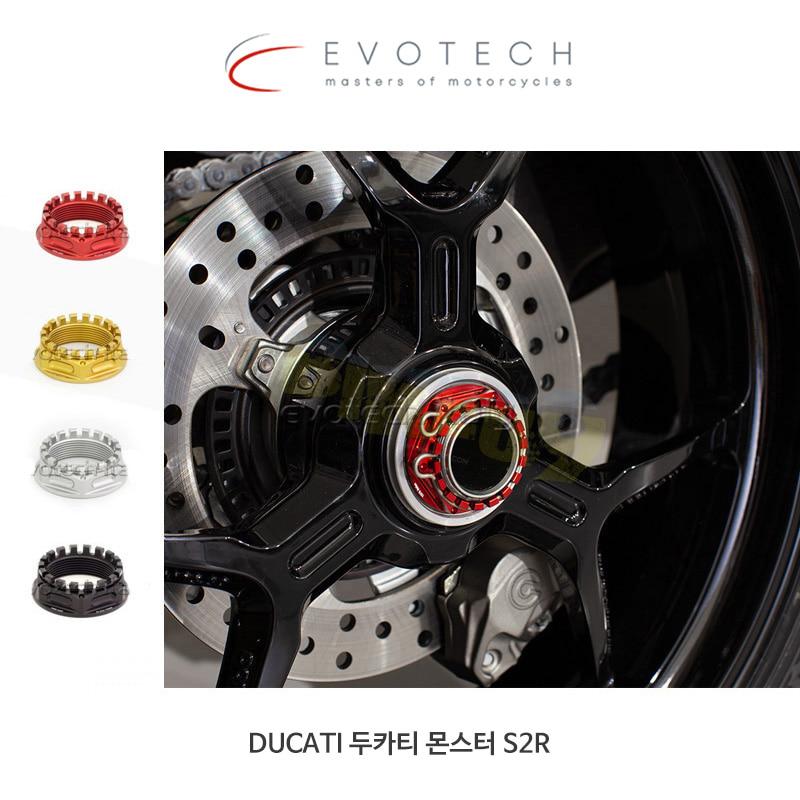 에보텍 DUCATI 두카티 몬스터 S2R (05-08) 에르갈 너트 M38x1.50 에르갈 7075 (리어휠)