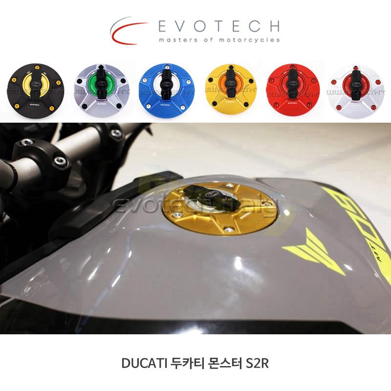 에보텍 DUCATI 두카티 몬스터 S2R (05-08) 라피드 연료캡