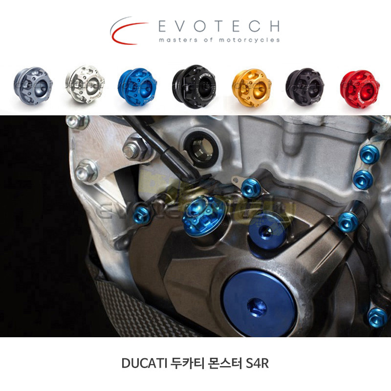 에보텍 DUCATI 두카티 몬스터 S4R (03-06) 오일 필터캡 M22x1.5 드라이 클러치