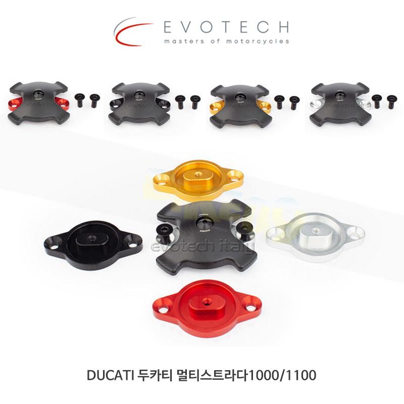 에보텍 DUCATI 두카티 멀티스트라다1000/1100 타이밍 인스펙션 페이즈 커버 (슬라이더 포함)