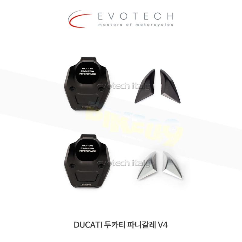 에보텍 DUCATI 두카티 파니갈레 V4 (18-19) 트랙위에서 사용할 수 있는 킷