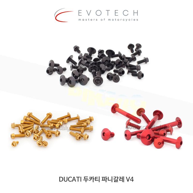 에보텍 DUCATI 두카티 파니갈레 V4 (18-19) 페어링 볼트 킷