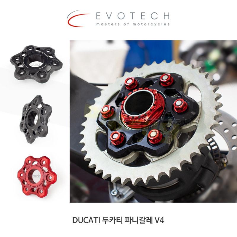 에보텍 DUCATI 두카티 파니갈레 V4 (18-19) 스프로킷 캐리어