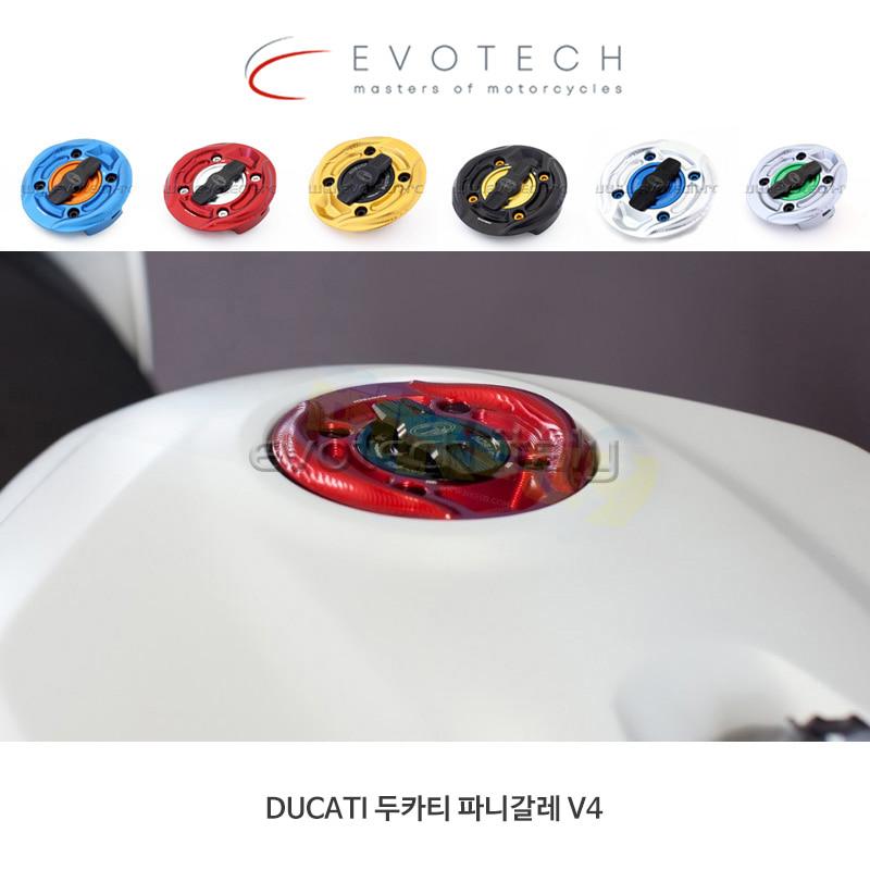 에보텍 DUCATI 두카티 파니갈레 V4 (18-19) 라피드 연료캡