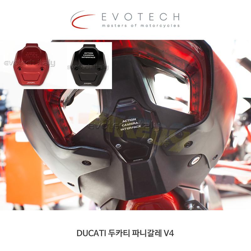 에보텍 DUCATI 두카티 파니갈레 V4 (18-19) 액션카메라에 적합한 휀다 리스킷 옵션 커버