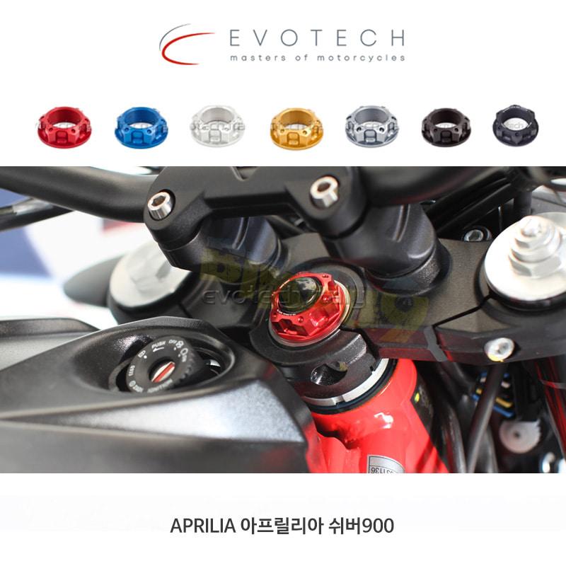 에보텍 APRILIA 아프릴리아 쉬버900 (17-18) 에르갈 너트 M22x1 (Top yoke)