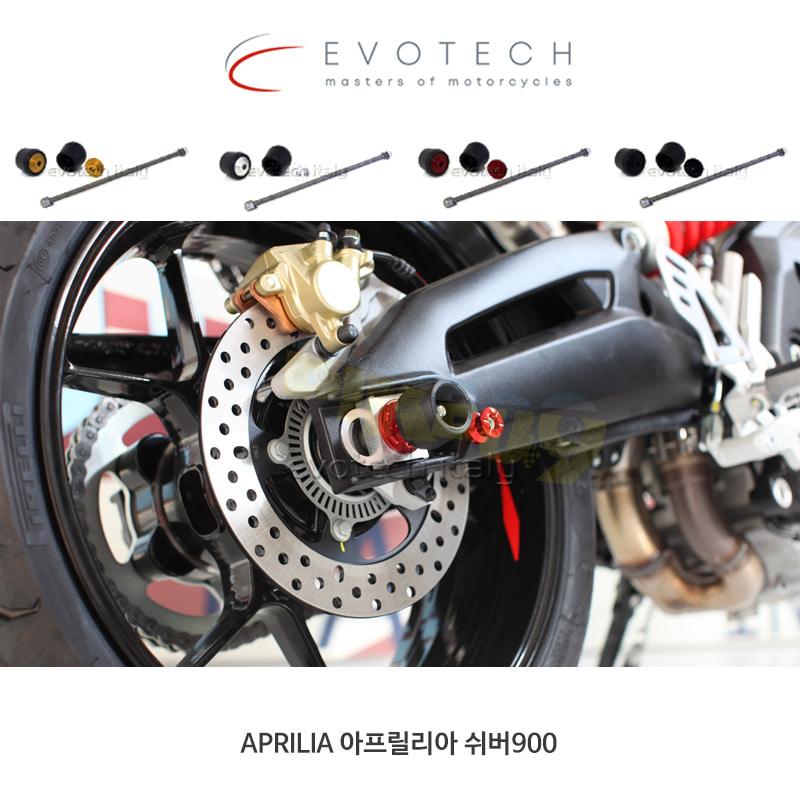 에보텍 APRILIA 아프릴리아 쉬버900 (17-18) 리어 액슬 포크 가드