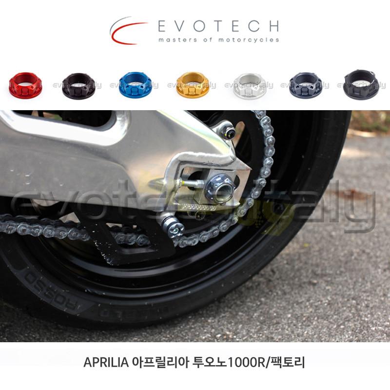 에보텍 APRILIA 아프릴리아 투오노1000R/팩토리 (04-10) 에르갈 너트 M25x1,5(프론트 리어 휠)