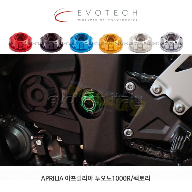 에보텍 APRILIA 아프릴리아 투오노1000R/팩토리 (04-10) 에르갈 너트 M20x1,5(프론트 리어 휠, 스윙암)