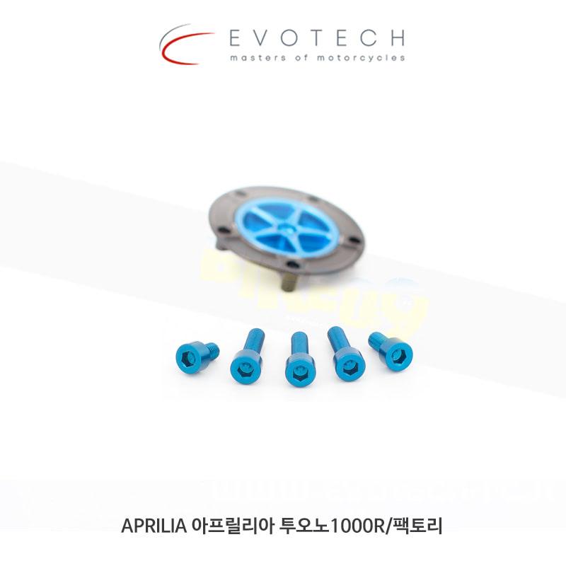 에보텍 APRILIA 아프릴리아 투오노1000R/팩토리 (04-10) 연료캡 볼트 킷
