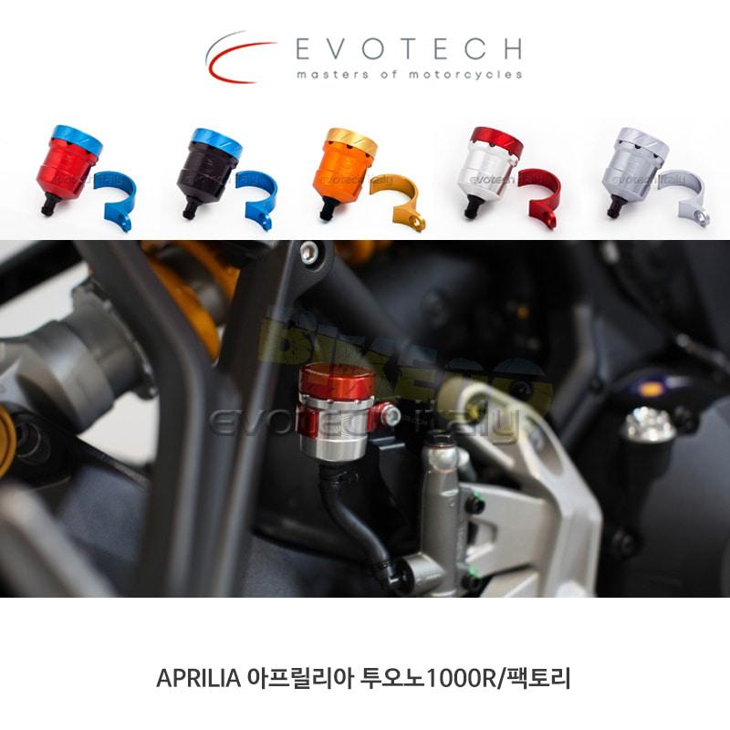 에보텍 APRILIA 아프릴리아 투오노1000R/팩토리 (04-10) 리어 브레이크 연료통&유압 클러치