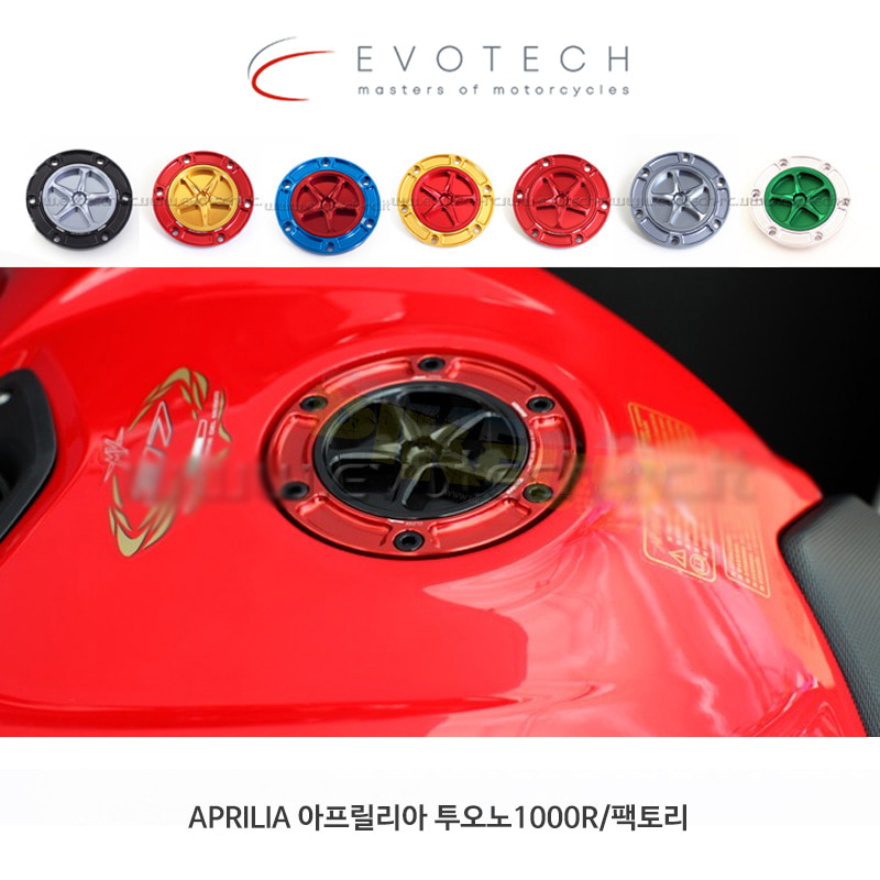 에보텍 APRILIA 아프릴리아 투오노1000R/팩토리 (04-05) 6볼트 연료캡