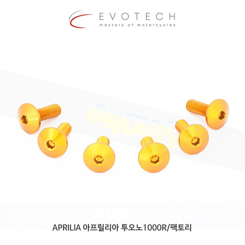 에보텍 APRILIA 아프릴리아 투오노1000R/팩토리 (04-05) 스크린 볼트 킷 01