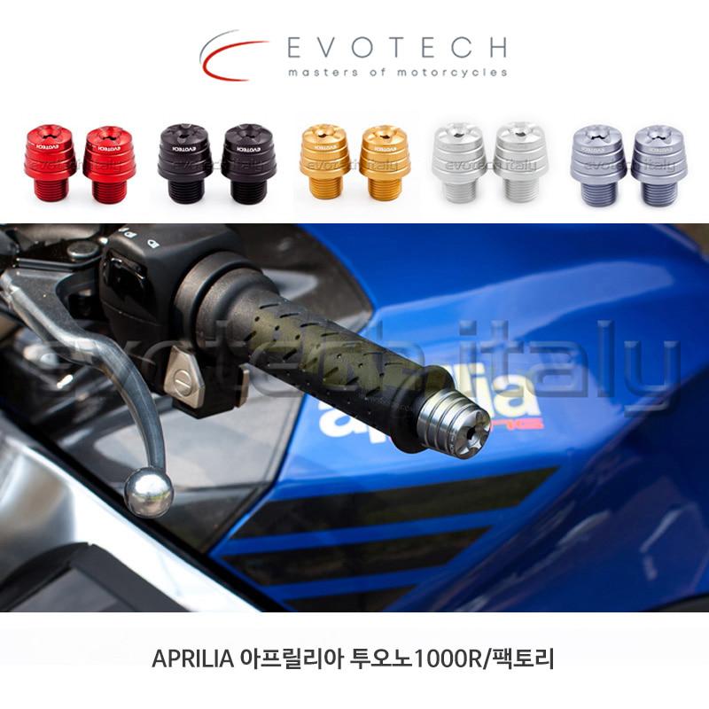 에보텍 APRILIA 아프릴리아 투오노1000R/팩토리 (05-10) 바 엔드