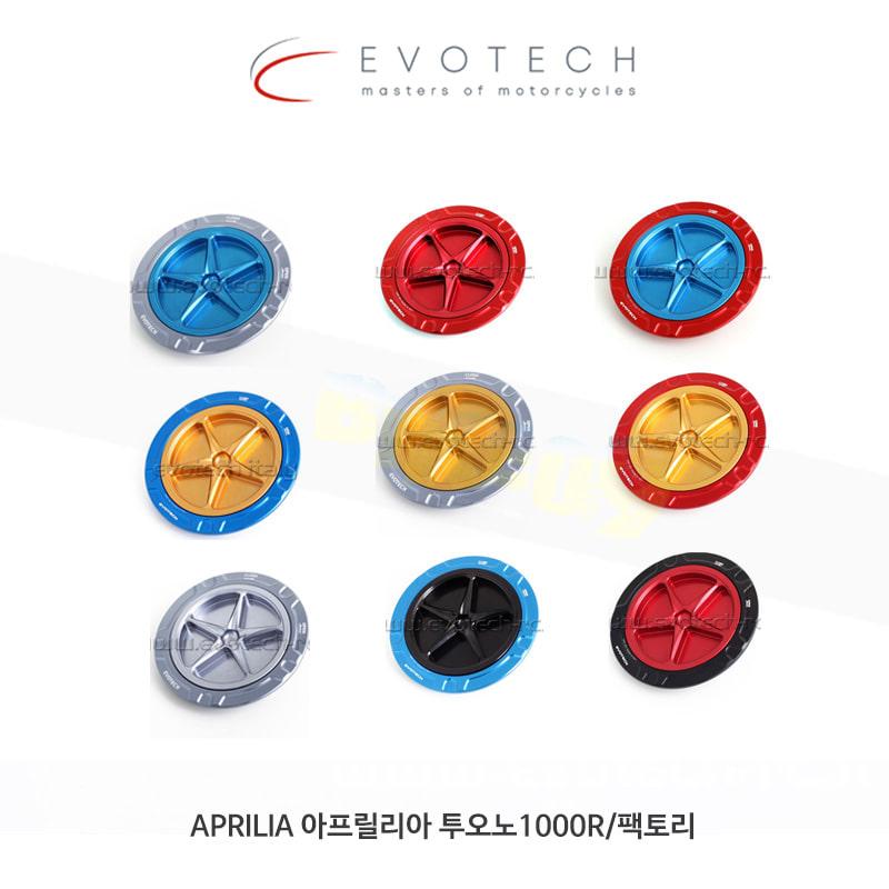 에보텍 APRILIA 아프릴리아 투오노1000R/팩토리 (06-10) 연료캡