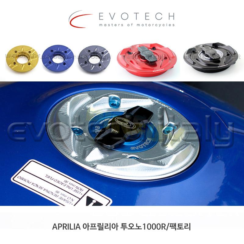 에보텍 APRILIA 아프릴리아 투오노1000R/팩토리 (06-10) 라피드 연료캡