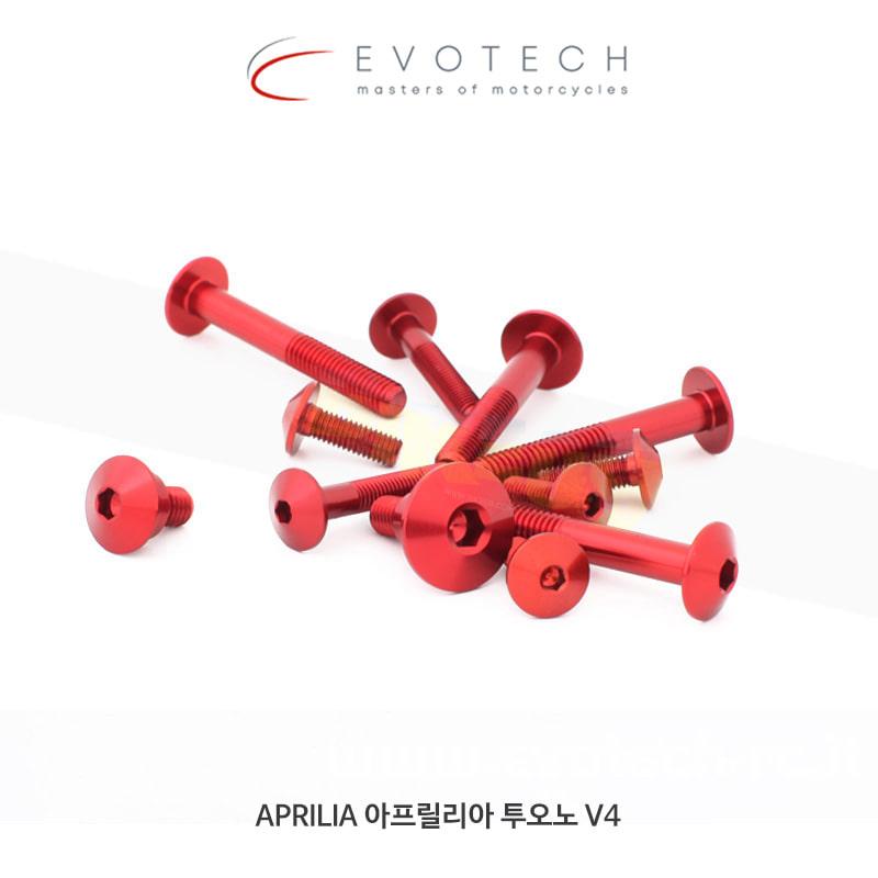에보텍 APRILIA 아프릴리아 투오노 V4 (11-15) 페어링 볼트 킷