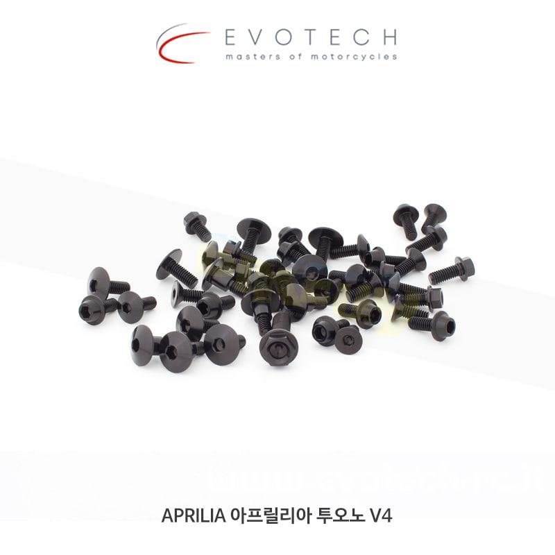 에보텍 APRILIA 아프릴리아 투오노 V4 (11-15) 프레임 볼트 킷