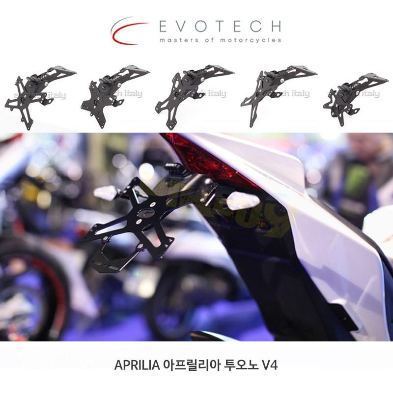 에보텍 APRILIA 아프릴리아 투오노 V4 (11-15) 휀다 리스킷