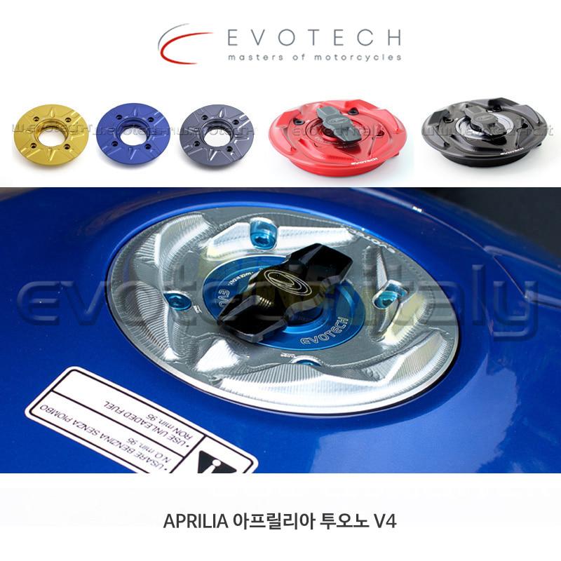 에보텍 APRILIA 아프릴리아 투오노 V4 (11-15) 라피드 연료캡