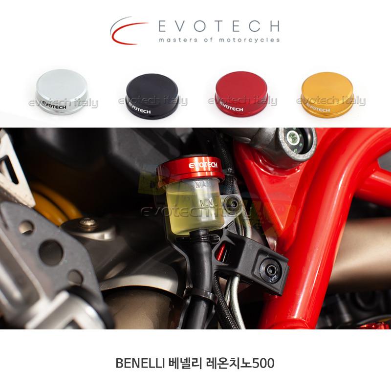 에보텍 BENELLI 베넬리 레온치노500 리어 브레이크/클러치 연료 탱크캡