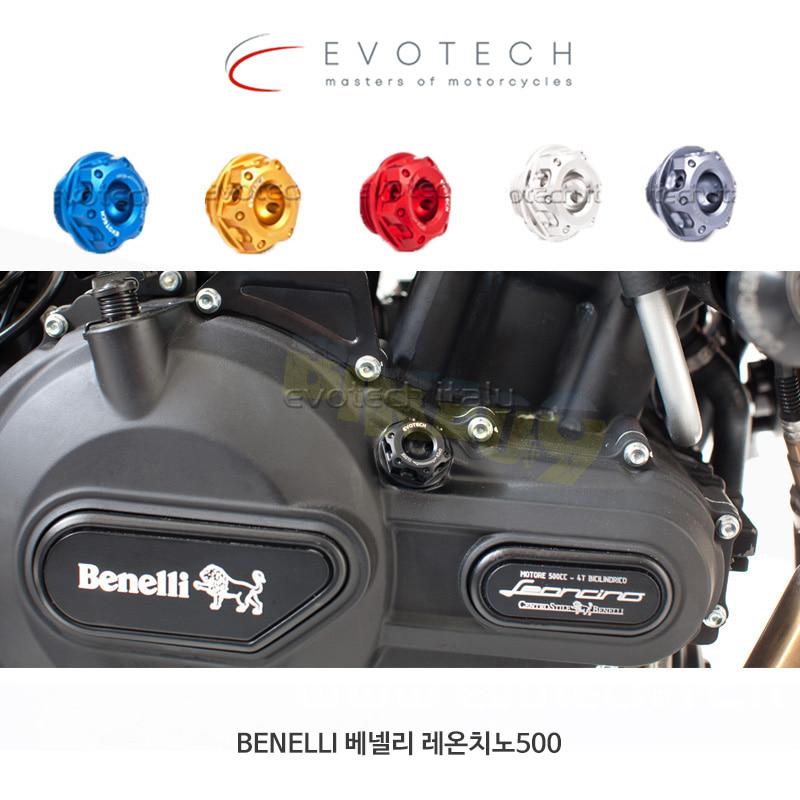 에보텍 BENELLI 베넬리 레온치노500 오일 필터캡