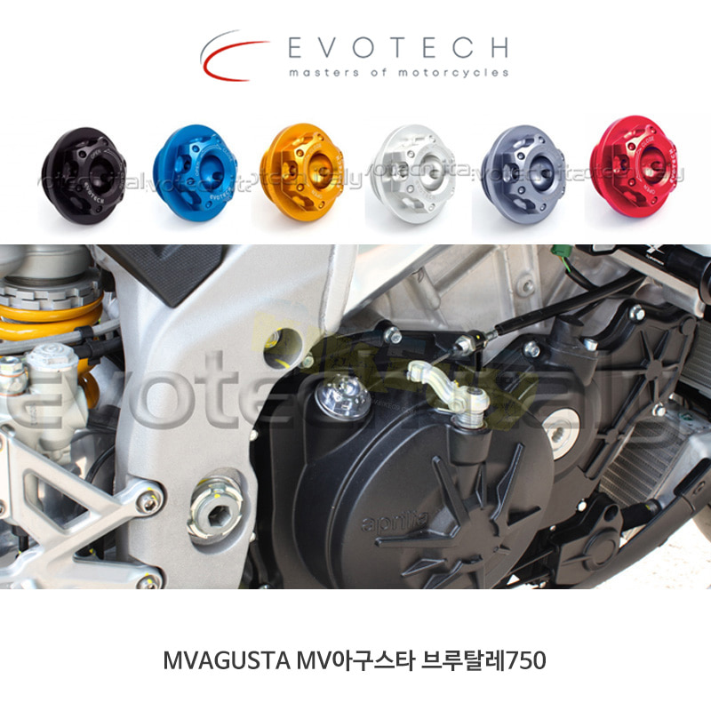 에보텍 MVAGUSTA MV아구스타 브루탈레750 엔진 오일캡