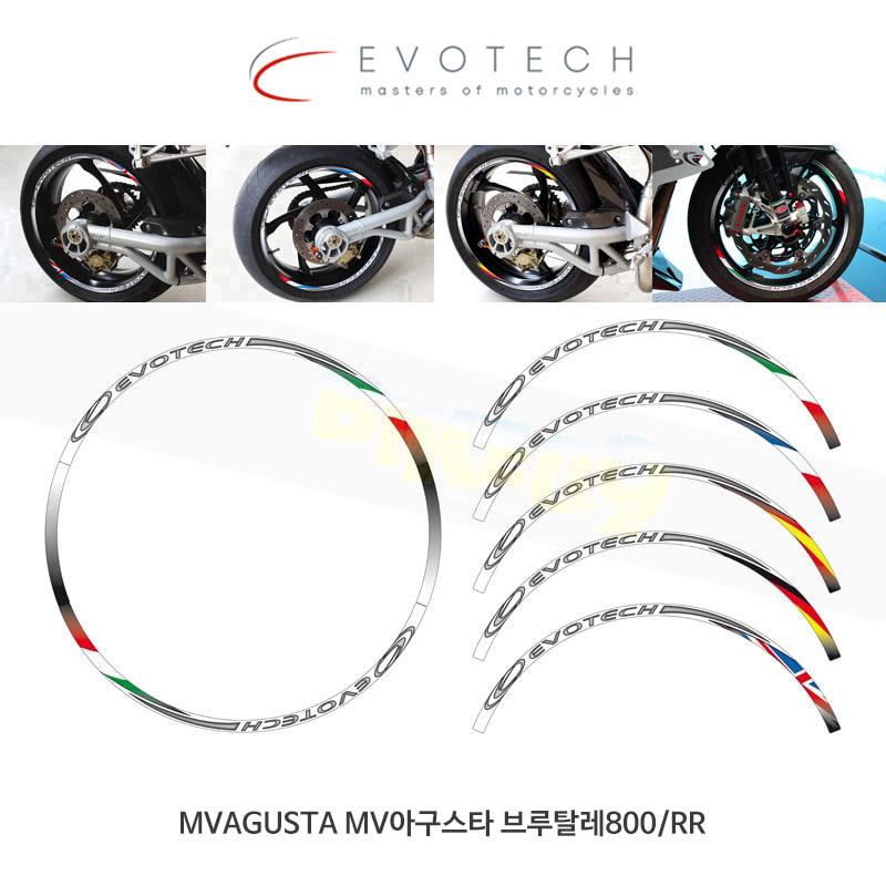 에보텍 MVAGUSTA MV아구스타 브루탈레800/RR (13-18) 휠스티커 국기무늬