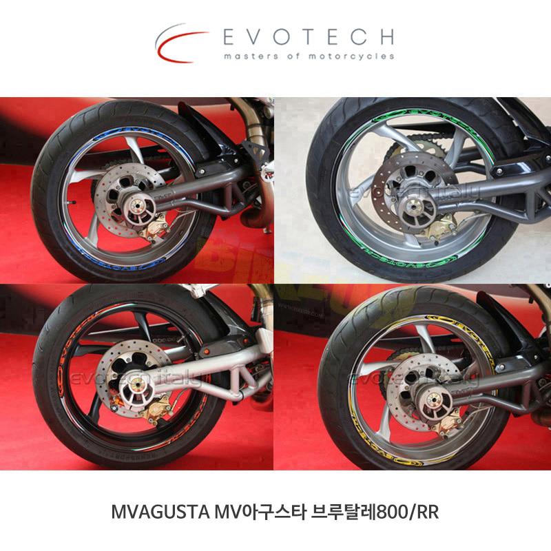 에보텍 MVAGUSTA MV아구스타 브루탈레800/RR (13-16) 휠스티커 킷