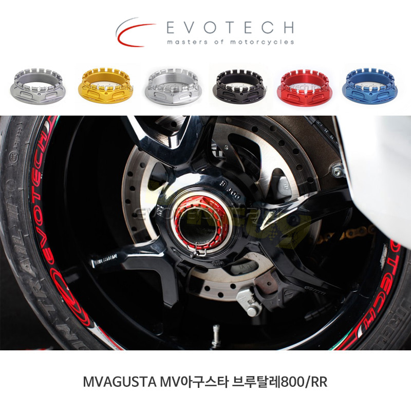 에보텍 MVAGUSTA MV아구스타 브루탈레800/RR (13-18) 스프로킷 캐리어 너트/리어휠 너트
