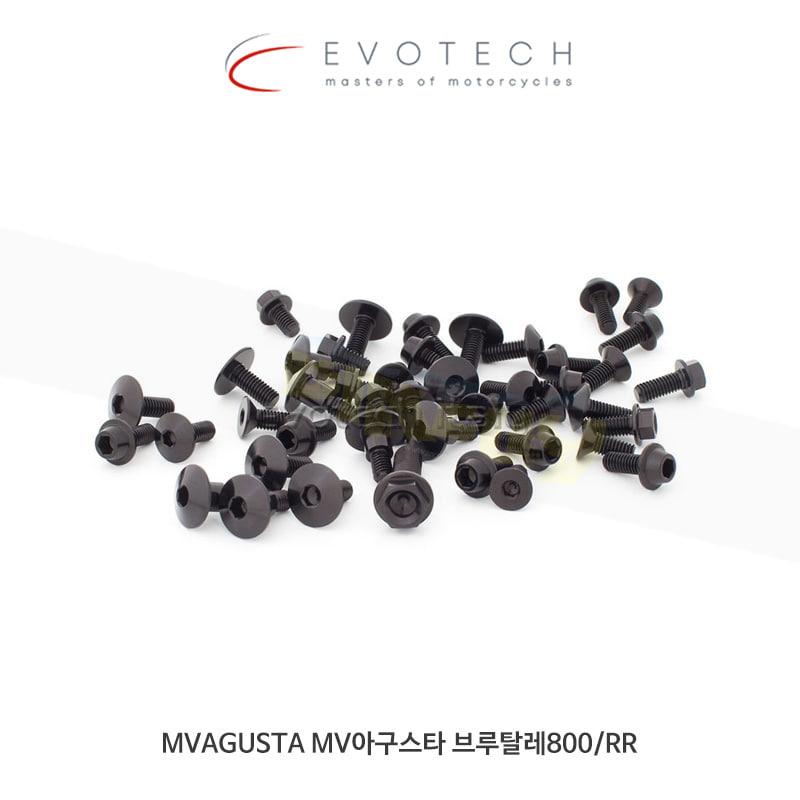 에보텍 MVAGUSTA MV아구스타 브루탈레800/RR (13-15) 프레임 볼트 킷
