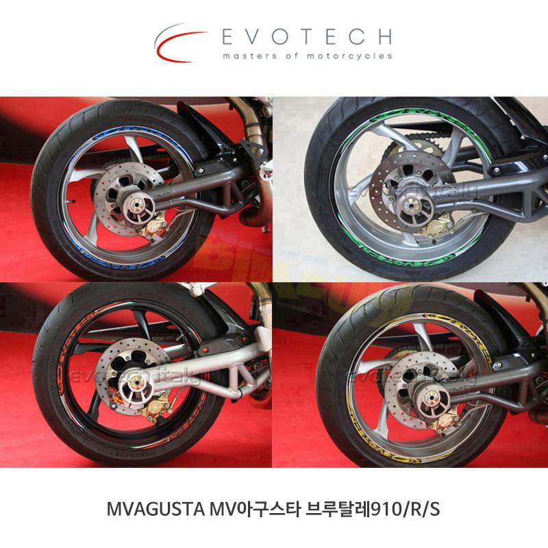 에보텍 MVAGUSTA MV아구스타 브루탈레910/R/S 휠스티커 킷