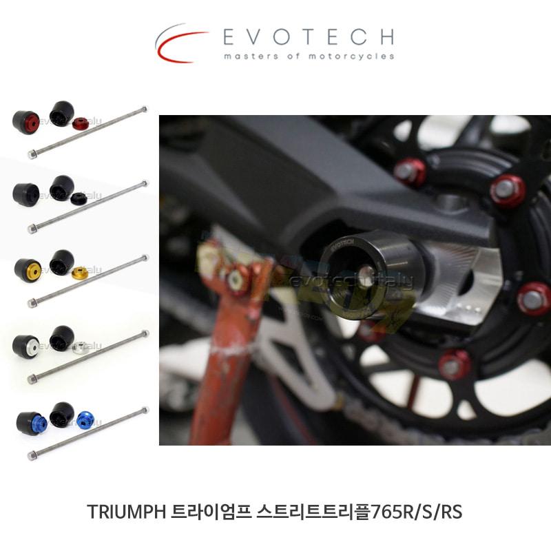 에보텍 TRIUMPH 트라이엄프 스트리트트리플765R/S/RS (17-20) 리어 액슬 포크 프로텍터
