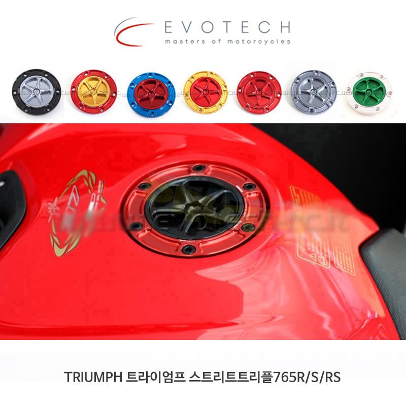 에보텍 TRIUMPH 트라이엄프 스트리트트리플765R/S/RS (17-20) 6볼트 연료캡
